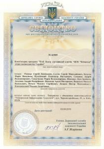 """Комп'ютерна програма """"Центр сертифікації ключів """"ЦСК """"Кейцентр"""""""