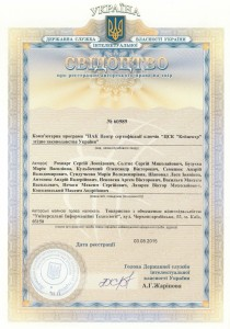 "Компьютерная программа ""Центр сертификации ключей ""ЦСК ""Кейцентр"""