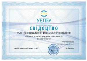Membership in Association of Electronic Business of Ukraine
