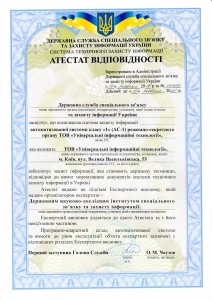 "Certificate of conformity of automated system class ""1"""