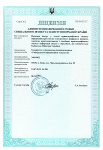 License for cryptographic information security
