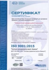 Сертифікат ISO